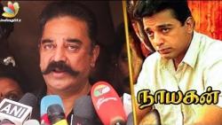 We Wanted to Change Tamil Cinema : Kamal Haasan Condolence Speech | Balakumaran, Nayagan