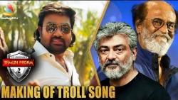 Making of Tamizh Padam 2 Troll Song | Music Director Kannan and Lyricist Interview | Naan Yaarumilla