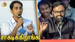 நடிச்சு சாவடிக்கறாங்க : Actor Siddharth and Director Karupalaniyapan Speech | Peranbu Audio Launch