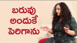 బరువు పెరగడానికి కారణం అదే    Nithya Menen reveals why she has