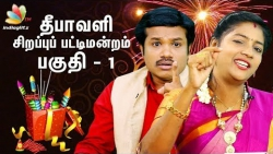 Madurai Muthu's Diwali Pattimandram 2017 - Part 1 | Anna Barathi Comedy Speech
