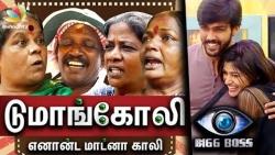 Doomangoli, Bigg Boss gaali ! Public Opinion on Oviya, Julie, Gayathri | Vijay TV Tamil Show