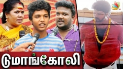 Doomangoli : Vijay fans reaction on Mersal's Ticket Cost | Diwali Special