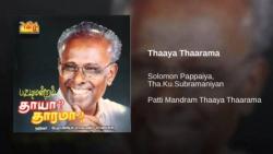 Thaaya Thaarama