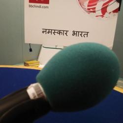 12 अप्रैल का नमस्कार भारत सुनिए अमरेश द्विवेदी के साथ