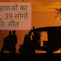14 मई, सोमवार का नमस्कार भारत वात्सल्य राय से