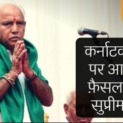 18 मई, शुक्रवार का नमस्कार भारत सुनिए कुलदीप मिश्र से