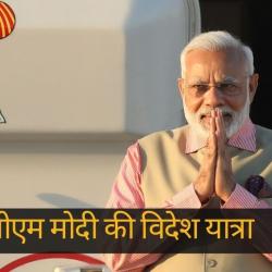 नमस्कार भारत तारीख 29 मई, मंगलवार