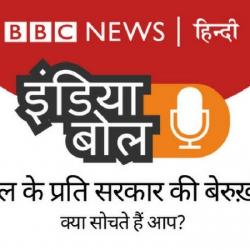 14 जुलाई का बीबीसी इंडिया बोल संदीप सोनी के साथ