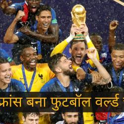 16 जुलाई, 2018 का नमस्कार भारत सुनिए आदर्श राठौर से