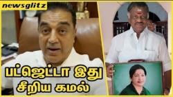 பட்ஜெட்டா இது - சீறிய கமல் : Kamal Hassan Condemns on TN Budget 2018-19 | OPS