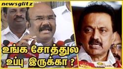 உங்க சோத்துல உப்பு இருக்கா ? Jayakumar Ultimate Reply to MK Stalin | Latest Press Meet