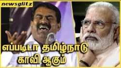 தமிழ்நாடு எப்படிடா காவி ஆகும் ? : Seeman Claims BJP is the Enemy of Every Tamilans | Latest Speech