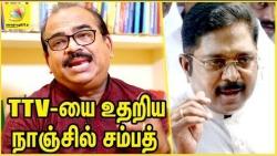 டிடிவியிடம் இருந்து விலகியது ஏன் ? : Nanjil Sambath Quits from Politics | TTV Dinakaran Party