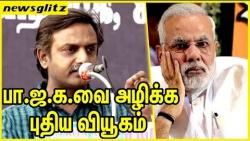 பா.ஜ.க.வை அழிக்க புதிய வியூகம் : Thirumurugan Gandhi Plan to fling BJP from TN | Latest Speech
