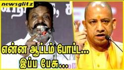 என்ன ஆட்டம் போட்ட.... இப்ப பேசு : Thirumavalavan Speech Against BJP's Hindutuva | Yogi Adityanath