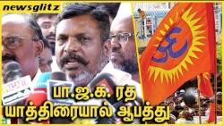 பா.ஜ.க. ரத யாத்திரையால் ஆபத்து : Thirumavalavan against Hindutva Rally | Popular Front of India