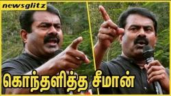 நாடா இது - கொந்தளித்த சீமான் : Seeman Angy speech against BJP & TN Government | Latest