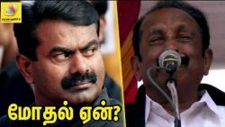 வைகோவுடன் மோதல் ஏன் ? : Seeman gives NO statement on Vaiko | Cauvery Water Issue