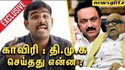 காவிரிக்காக தி.மு.க செய்தது என்ன ? : DMK Tamilan Prasanna Shows a PROOF on Cauvery Issue | Interview