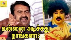 உன்னை அடிச்சது நாங்களா? Saravanan not hit by Seeman Troop | Latest Tamil News