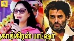 ராகுல்காந்திதான் ரியல் பாட்ஷா : Nagma Singing Rajini Song for Rahul Gandhi | Congress | Latest News