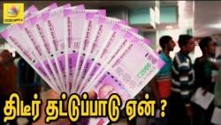 2 ஆயிரம் நோட்டுகளுக்கு திடீர் தட்டுப்பாடு : 2000 Rupees is Missing | RBI Plan Post-Demonetisation