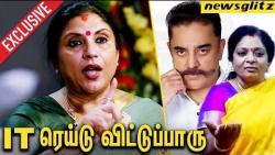 கமலுக்கு IT ரெய்டு விட்டுப்பாருங்க : Actress Sripriya CHALLENGES Tamilisai | Cauvery | Interview