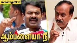 ஆம்பளையா நீ ? : Seeman aggressive at BJP H Raja's comment over Kanimozhi | DMK