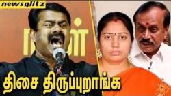 போராட விடாமல் திசை திருப்புறாங்க | Seeman Furious Speech Against NEET | Cauvery | Nirmala Devi