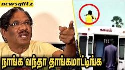 தாங்கமாட்டிங்க   Directors Bharathiraja depressed over State Governemnt   Sterlite Tuticorin Protest