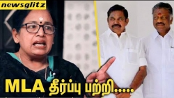 CR Saraswathi Opinion about 18 MLA : Disqualification of AIADMK MLAs | Latest News
