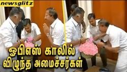 OPS காலில் விழுந்த அமைச்சர்கள் அதிர்ச்சியில் முதல்வர் ? : Ministers Fell down in OPS Feet