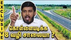 நீங்க கொள்ளையடிக்க 8 வழி சாலையா : Aloor Shanavas Bangs at Edappadi's Salem Green Corridor Politics