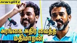 அரங்கை அதிரவைத்த வே. மதிமாறன் : Mathimaran Speech | Latest TN Politics