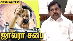 சட்டசபையா? இல்லை ஜால்ரா சபையா? : DMK K. Ponmudi slams ADMK assembly Meet | Latest Speech