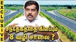 அரசு அவசரம் காட்டுவது ஏன் ? Sunderrajan (Poovulagin Nanbargal) Interview | salem 8 way road Project