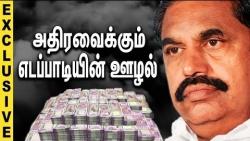 சாலை அமைப்பதில் எடப்பாடியின் ஊழல் : R. S. Bharathi blow off Edappadi's Corruption | Interview