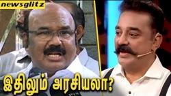 இதிலும் அரசியலா ? : D Jayakumar funny comment about BIG BOSS Kamal Hassan