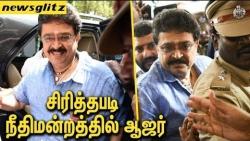 சிரித்தபடி கோர்ட்டில் ஆஜரான எஸ் வி சேகர் : SV Sekar Surrendered in Egmore Court | Female Journalist