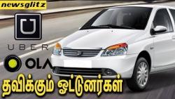 OLA-UBER சதி தவிக்கும் ஓட்டுனர்கள் : No More OLA & Uber in Chennai ? | Latest News