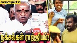 தமிழ்நாட்டில் நக்சல்கள் ராஜ்ஜியம்?: Pon Radhakrishnan Speech about extremists in TamilNadu | Latest