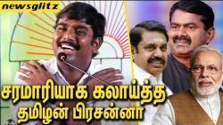 சரமாரியாக கலாய்த்த தமிழன் பிரசன்னா : Tamilan Prasanna funny speech about TN Politicians | Seeman