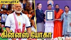 கின்னஸ் யோகா : Modi Performs Yoga With Volunteers | International Yoga Day
