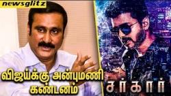 விஜய்க்கு அன்புமணி கண்டனம் | Anbumani Ramadoss comments on Vijay First Look | Sarkar