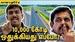 10,000 கோடி ஒதுக்கியது எப்போ ? : Tamilan Prasanna Questions Edappadi | Salem 8 way Road