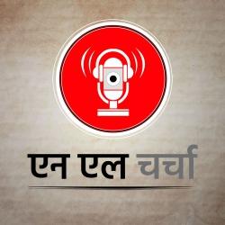 एन एल चर्चा 13:  महाराष्ट्र किसानों का आंदोलन, लोकसभा उपचुनाव के नतीजे, फाइनेंस बिल व अन्य