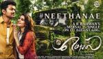 மெர்சல்' படத்தின் 'மெலடி' பாடல் ரிலீஸ் தேதி அறிவிப்பு | 'Mersal movie's 'Melody' song release date announced