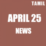 விவசாயிகளுக்கு ஆதரவாக முழு அடைப்பு போராட்டம்   Tamil Nadu follows bandh to support farmers