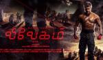 20 லட்சம் பார்வைகளை கடந்தது 'விவேகம்' ட்ரெய்லர் | Vivegam trailer watched by more than 20 lakhs viewers